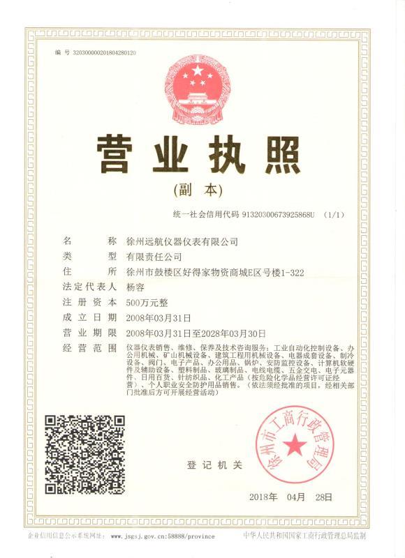 徐州远航仪器仪表有限公司