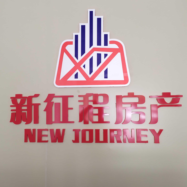 徐州新征程置业有限公司
