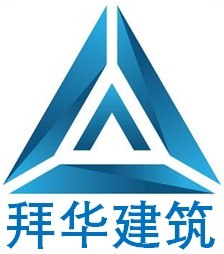 上海拜华建筑设计有限公司