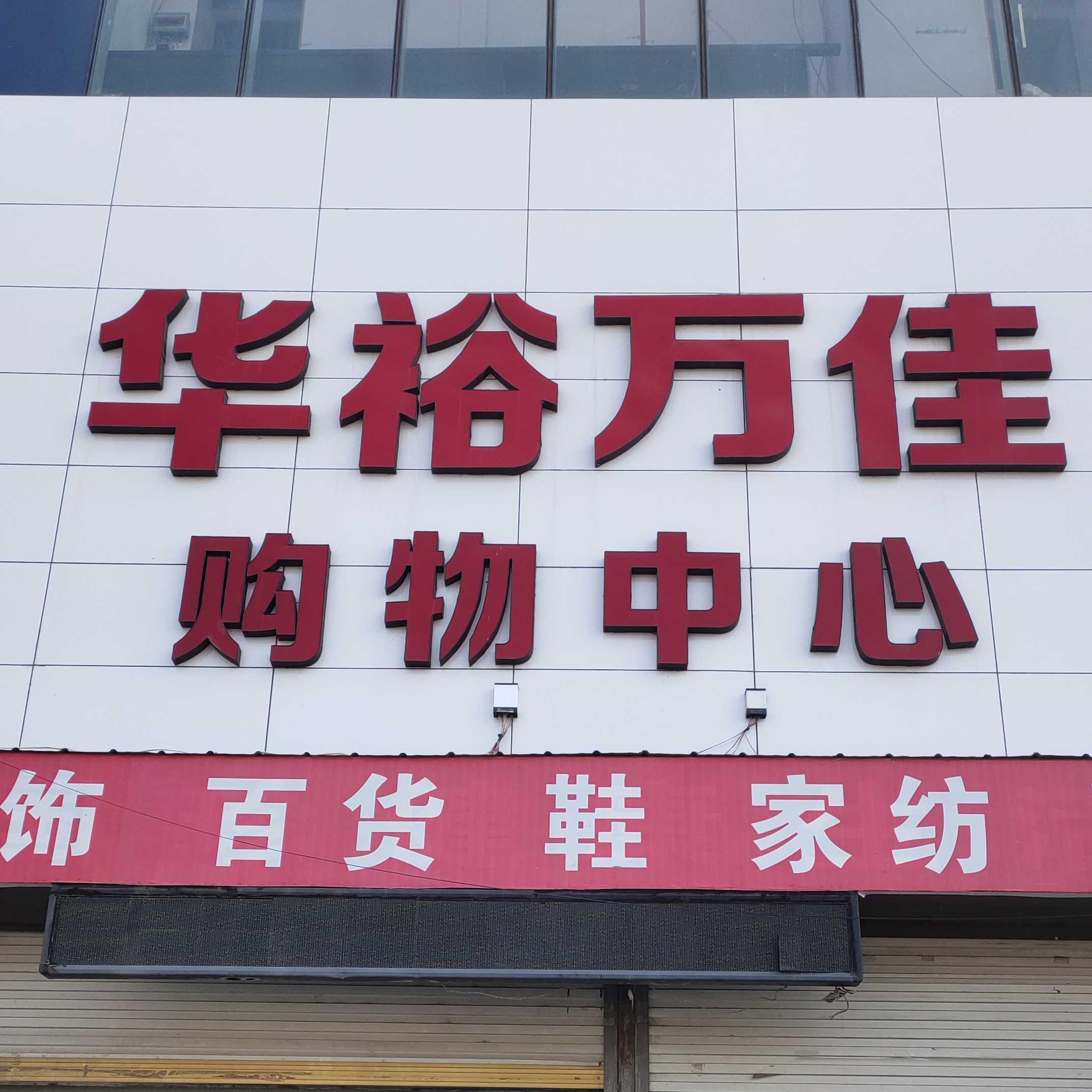 沛县骉腾超市