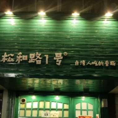 专门售卖台湾特色烤香肠