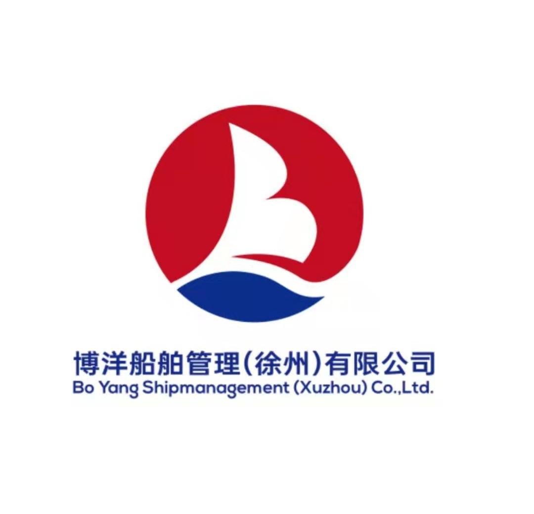 博洋船舶管理(徐州)有限公司